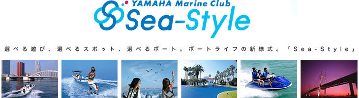 Marine Mechanic:YAMAHA Sea-Style